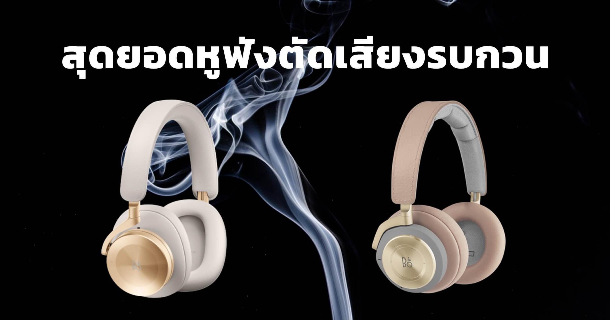 B&O BeoPlay H95 & BeoPlay H9 3rd Gen หูฟัง